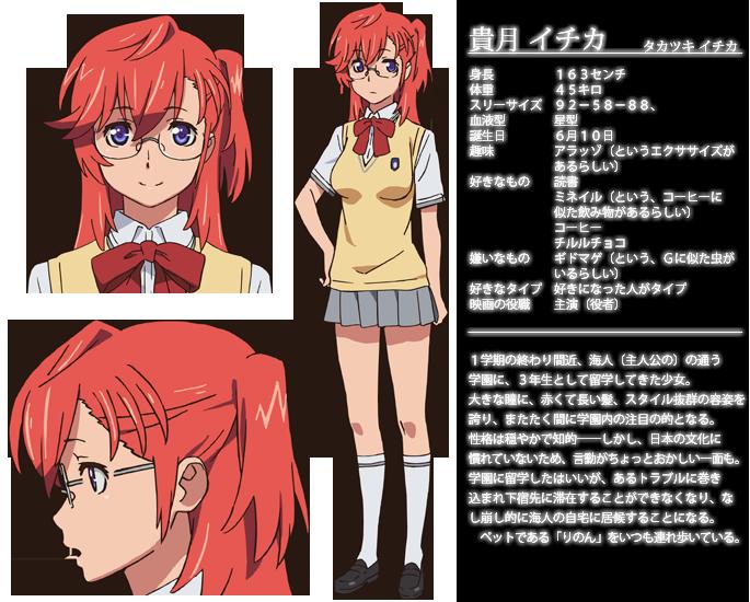 Ano Natsu de Matteru (Waiting in the Summer) Character01