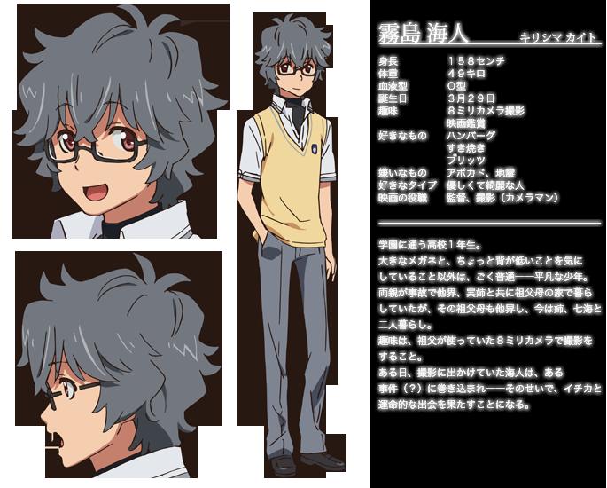Ano Natsu de Matteru (Waiting in the Summer) Character02